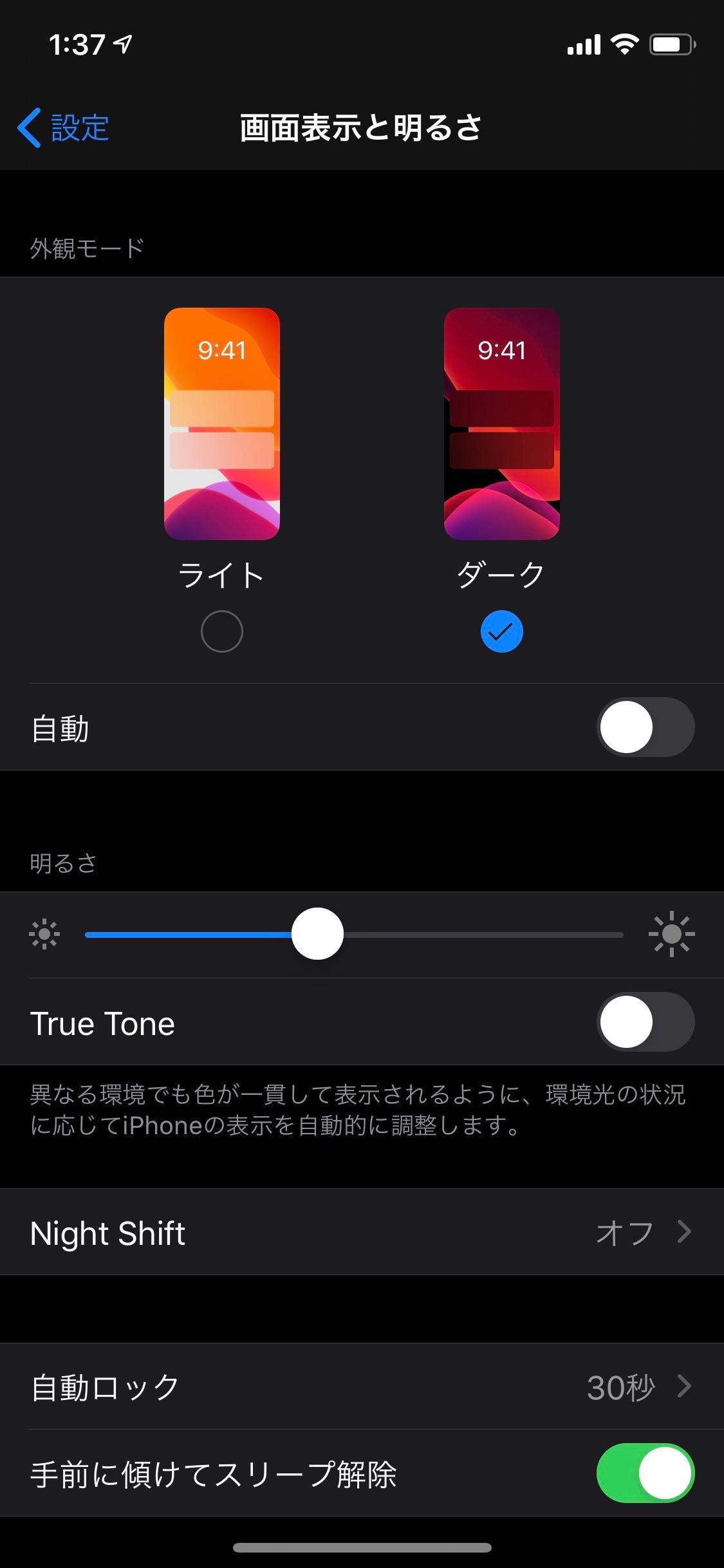 iOS 13でダークモードにする方法