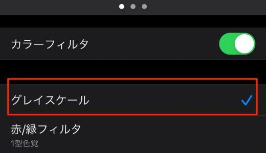 【iOS 13】iPhoneをグレースケールにする方法