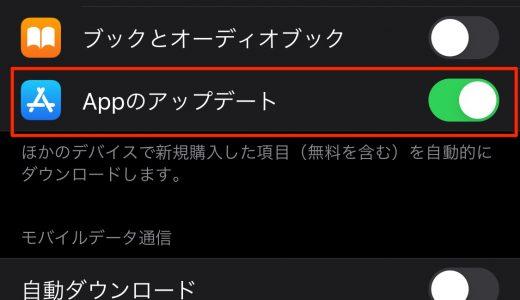 【iOS 13】アプリの自動アップデートを停止する方法