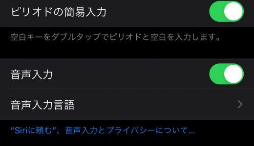 【iOS 13】自動で全角スペースになる「スマート全角スペース」機能をオフにする方法