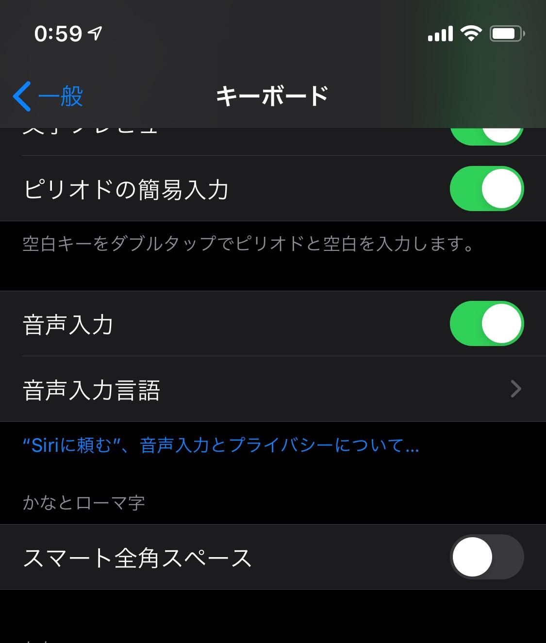 iOS 13「スマート全角スペース」機能をオフにする方法