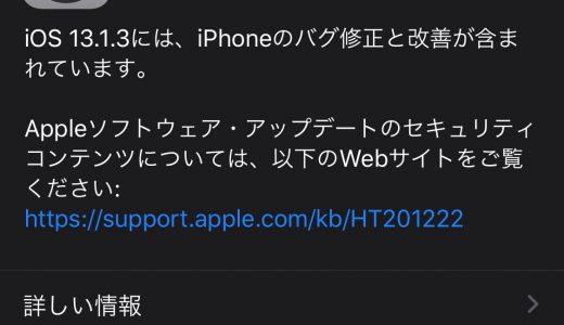 AppleがiCloudなどの不具合を修正したiOS/iPadOS 13.1.3をリリース