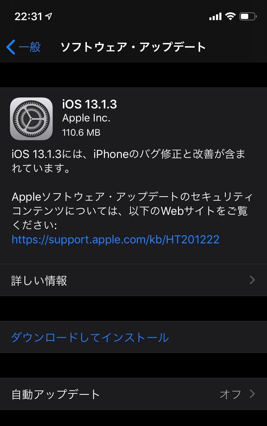 iOS/iPadOS 13.1.3