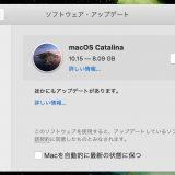 macOS 10.15 Catalinaのアップデート通知