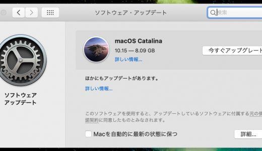 macOS 10.15 Catalinaのアップデート通知を非表示にする方法