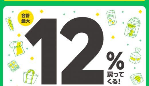 最大12%還元!LINE Payが「LINE Pay生活応援祭」を実施中!