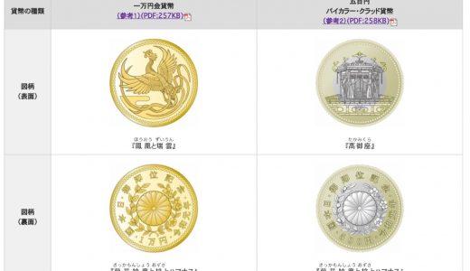 天皇陛下御即位記念貨幣の発行を開始、他にも切手や即位記念入場券も!