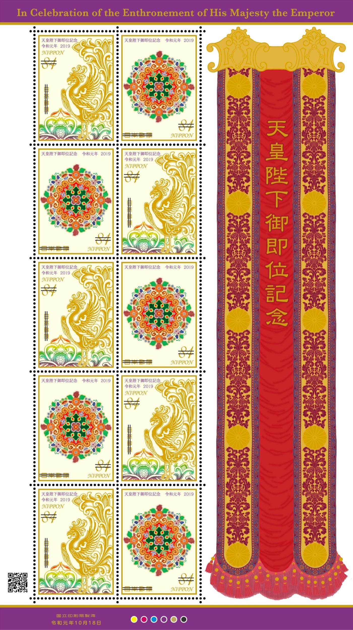 特殊切手「天皇陛下御即位記念」
