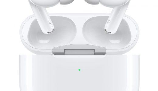 カラバリは無いけどノイズキャンセリング搭載な「AirPods Pro」が登場!