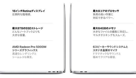 物理ESCキー復活!キーボードもシザー機構になった16インチMacBook Proが登場!