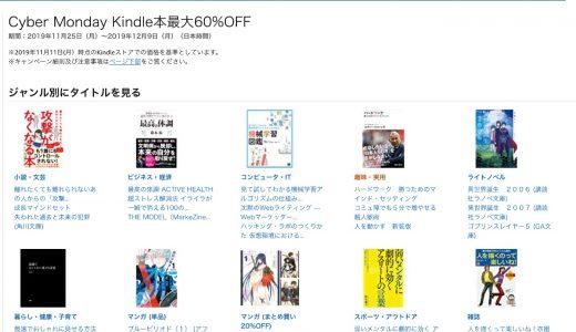 欲しい技術書を買うなら今!サイバマンデーセールでKindle電子書籍が最大60%オフ!他にもAmazonデバイスやiPad・MacBookなどもセール!