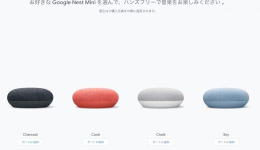 YouTube Premium会員ならNest Miniが、Pixel 4購入ならNest Hubがもらえる!