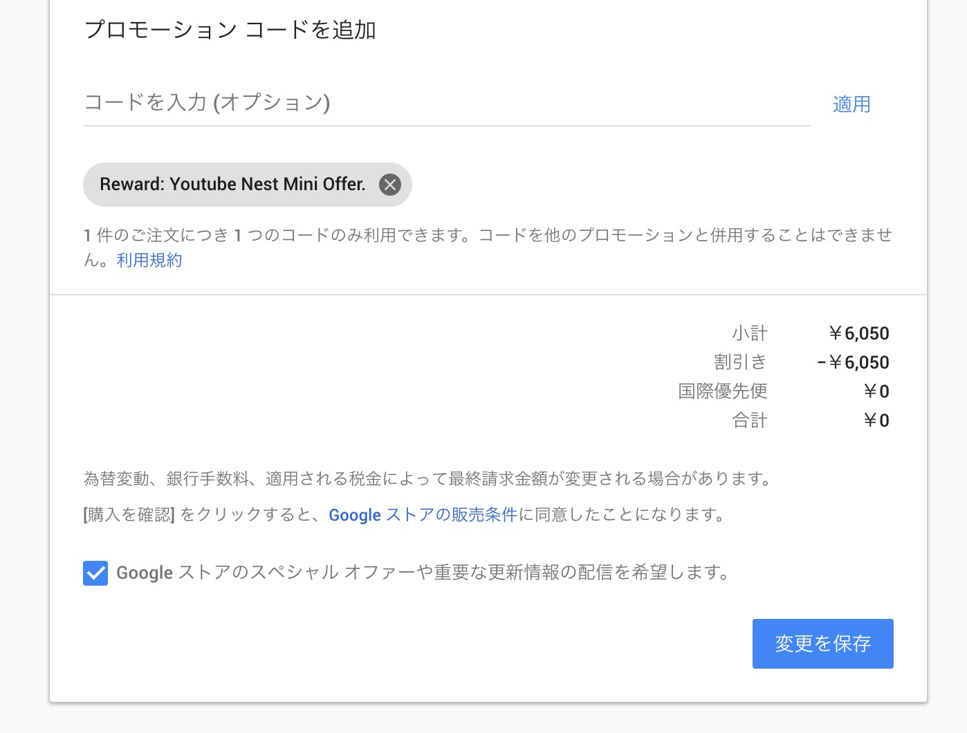 Google Nest Mini購入