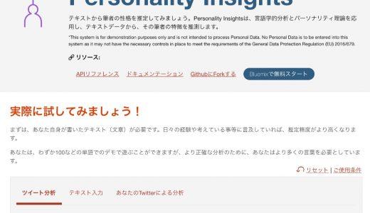 IBMのWatsonによる性格分析ツール「Personality Insights」で分析してみた
