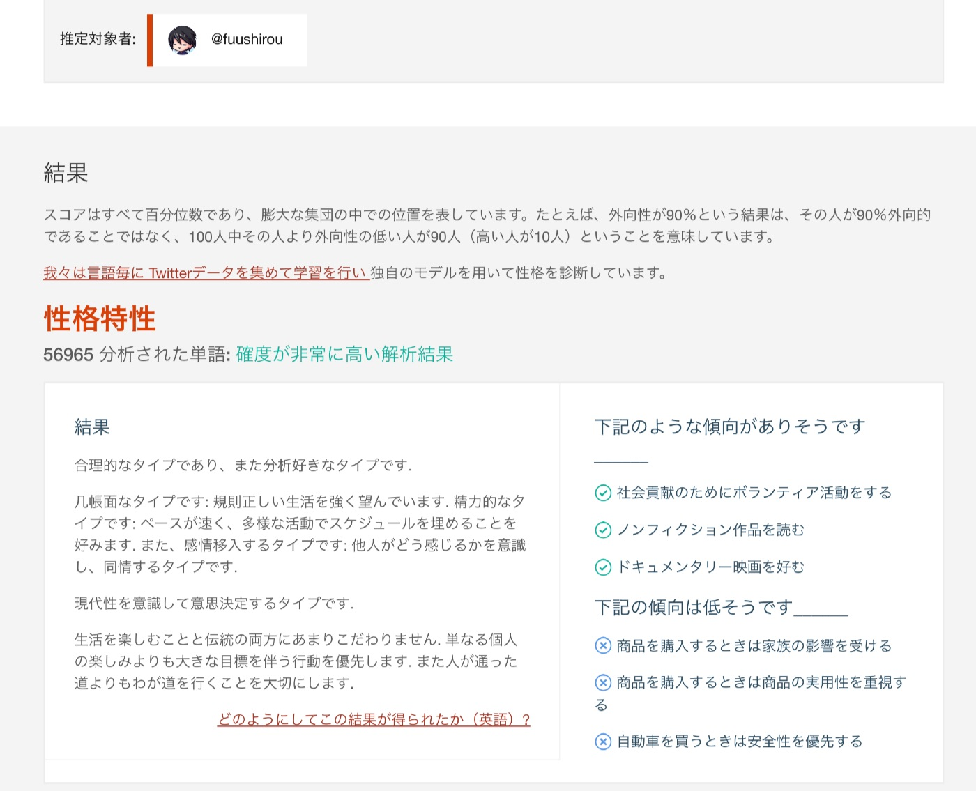 Personality Insights 分析結果