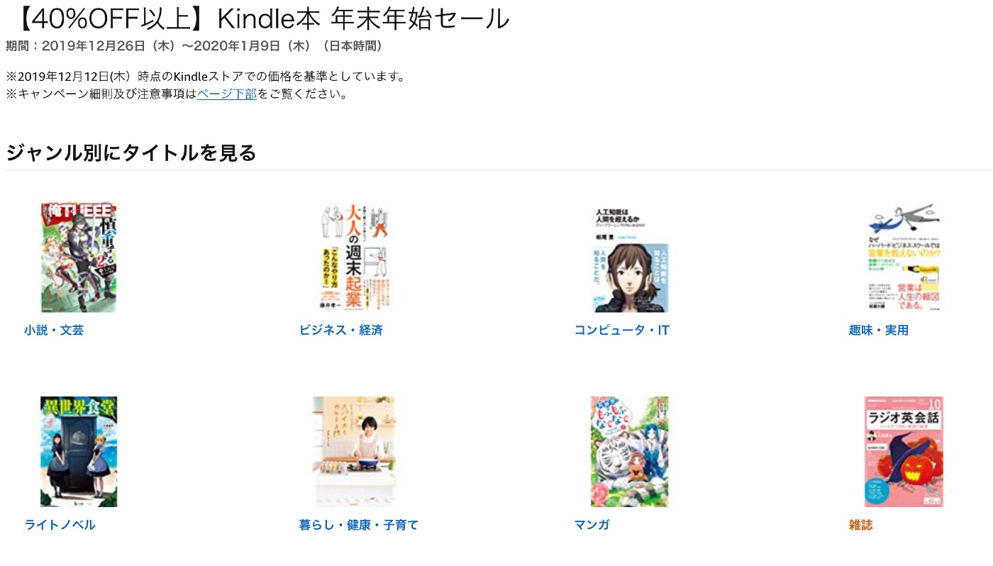 【40%OFF以上】Kindle本 年末年始セール