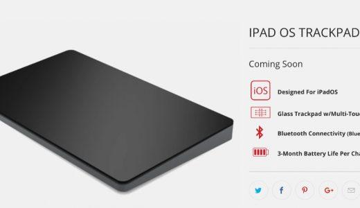 Brydgeから今年はトラックパッドを搭載したiPad Pro用キーボードやMagic Trackpad風なiPadOS Trackpadが出る模様
