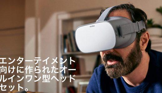 【朗報】VRヘッドセットのOculus Goが値下げしお求めやすい価格に!
