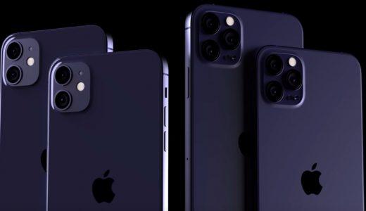 iPhone 12 Proでついにティターンズカラー(ネイビーブルー)が出る!?