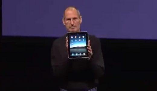 iPadが発表されて、あれから10年かあ。