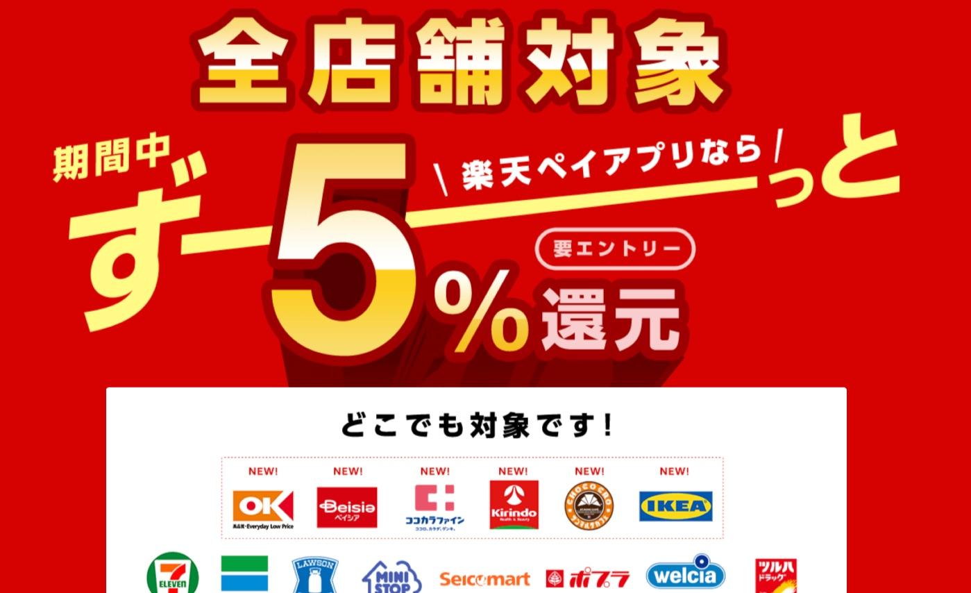 【第2弾】楽天ペイアプリのお支払いで最大5%還元
