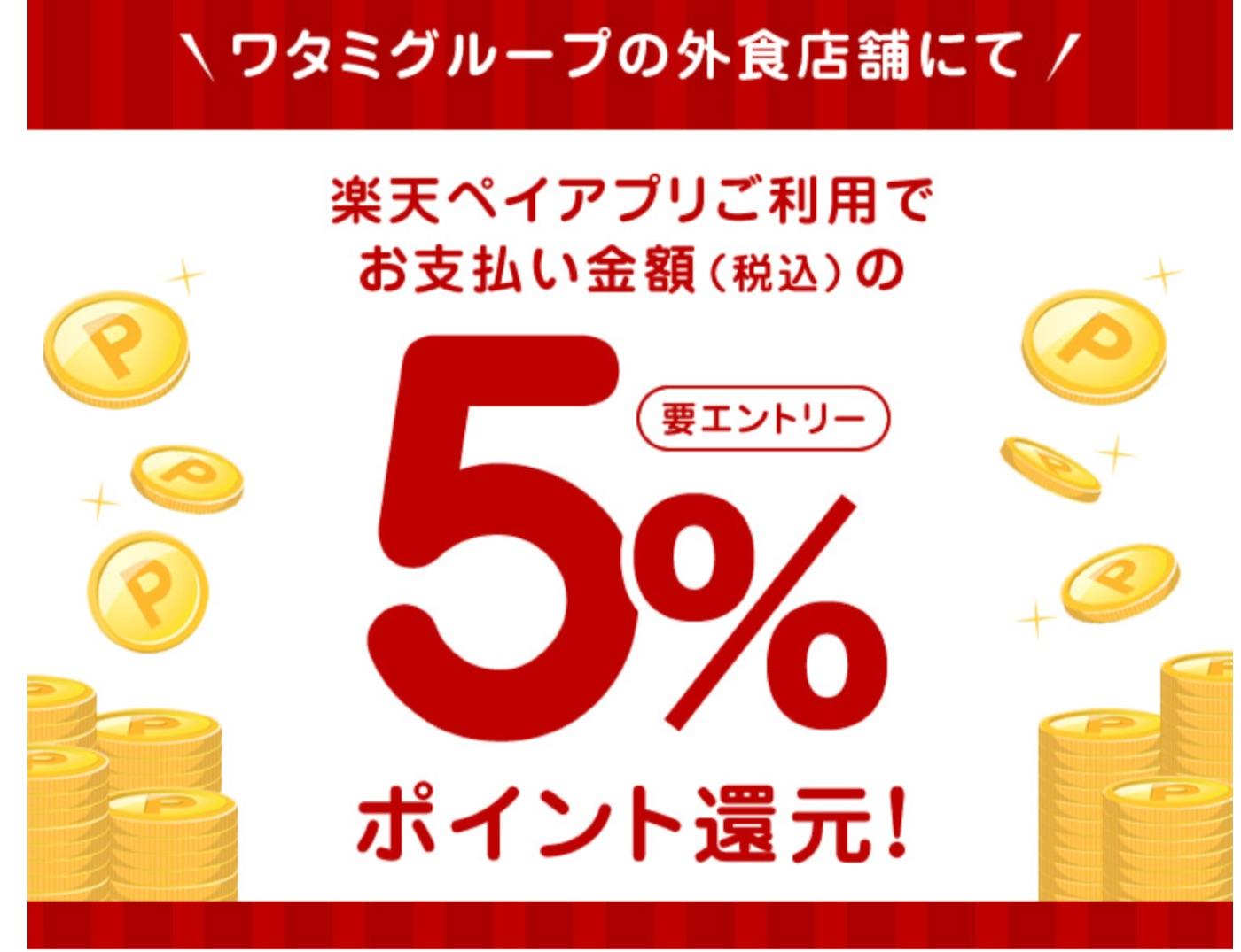 ワタミグループの外食店舗でペイするとお支払い金額の5%分のポイントプレゼント