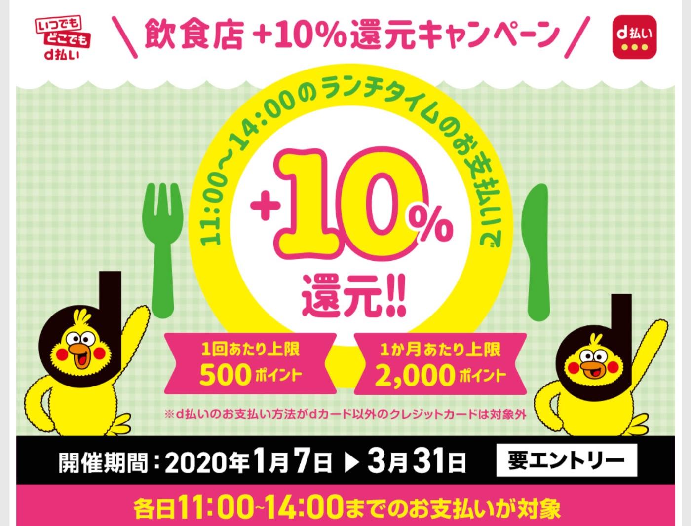 【飲食店限定】d払い10%還元キャンペーン | d払い - かんたん、便利なスマホ決済