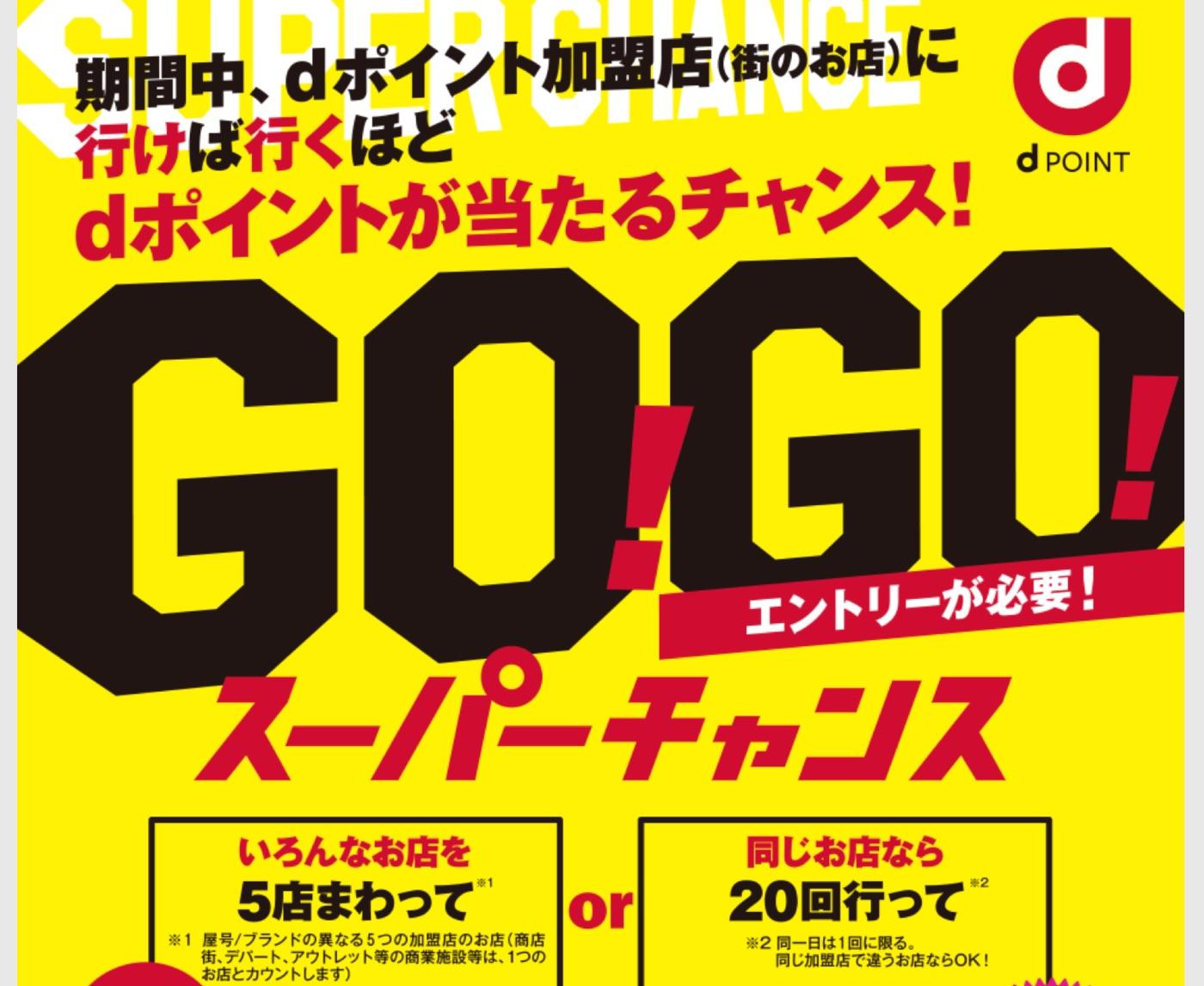 GO! GO! スーパーチャンス!