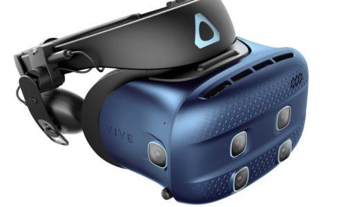HTCがVIVE Cosmosの3つの新バリエーションと次世代VRヘッドセットのコンセプトデザイン「Project Proton(プロジェクト・プロトン)」を発表!