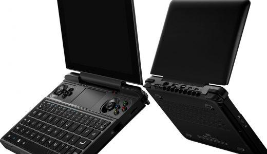 ゲーミング向け小型ノートPC「GPD WIN MAX」の外観がついに公開!