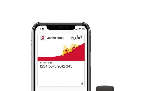 Apple Pay(Apple Wallet)にdポイントカードを登録する方法