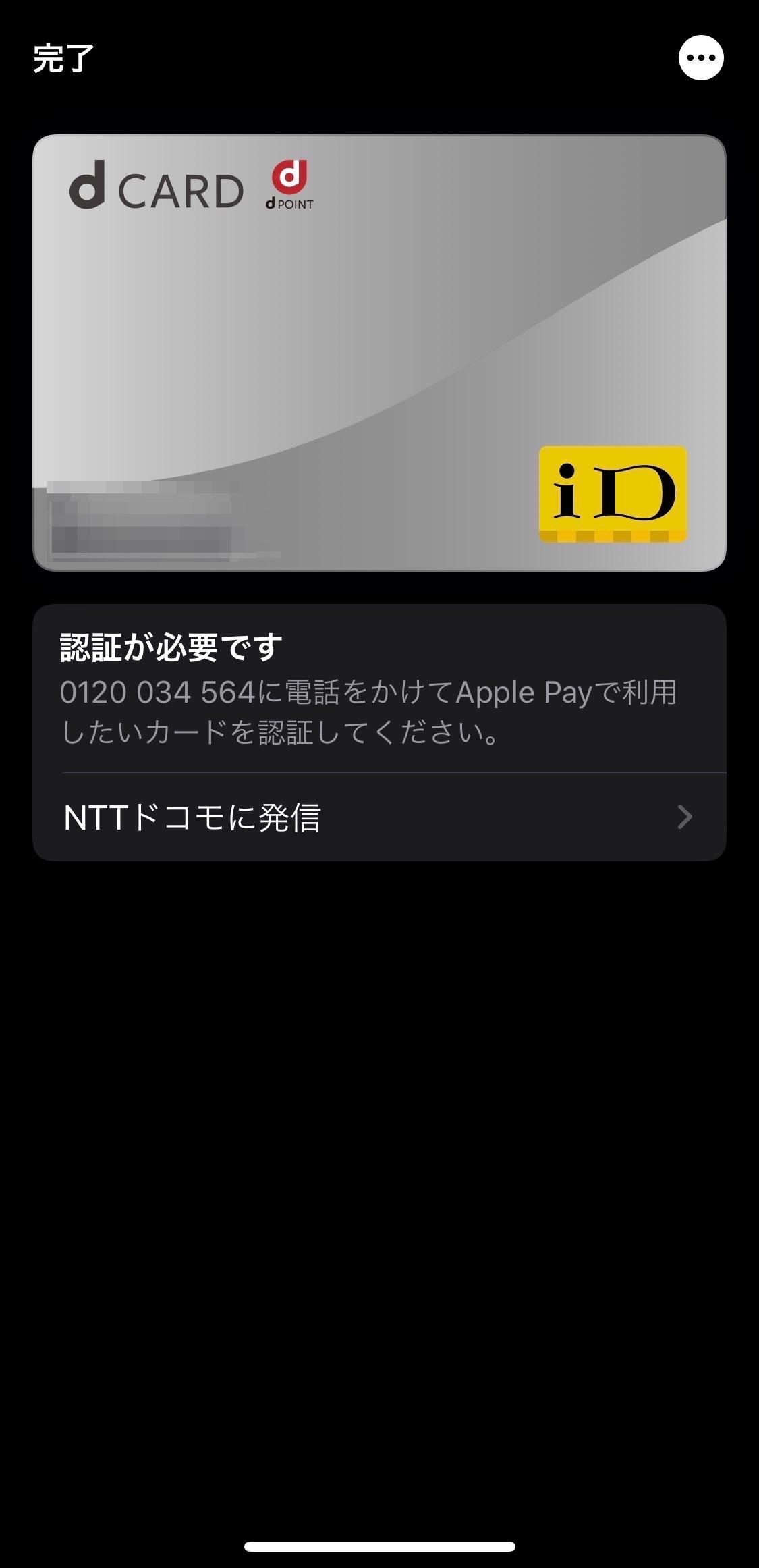 クレジットカードのdカードをApple Payに登録する方法