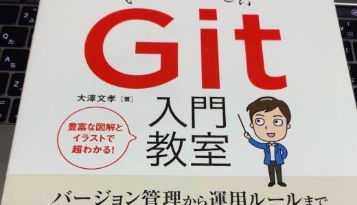 【書評】Gitの基本や運用上のポイントも学べる「いちばんやさしい Git 入門教室」