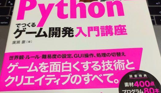 【書評】 Pythonでゲーム作りの原理が学べる!「Pythonでつくる ゲーム開発 入門講座 実践編」