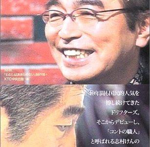 志村けんさんが肺炎により死去、フジで追悼特別番組を放送