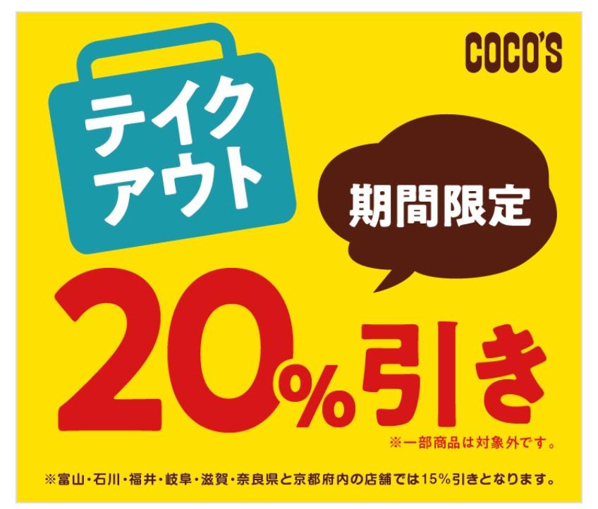 「ココス」の全商品がテイクアウトで20%引き!
