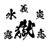 (株)昭和書体の「闘龍書体」と「陽炎書体」