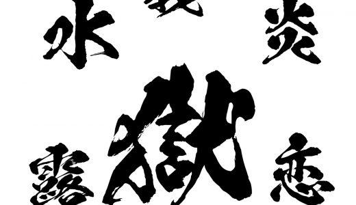 アニメ「鬼滅の刃」で使われているフォントが期間限定で23,960円⇒3000円でセール中!