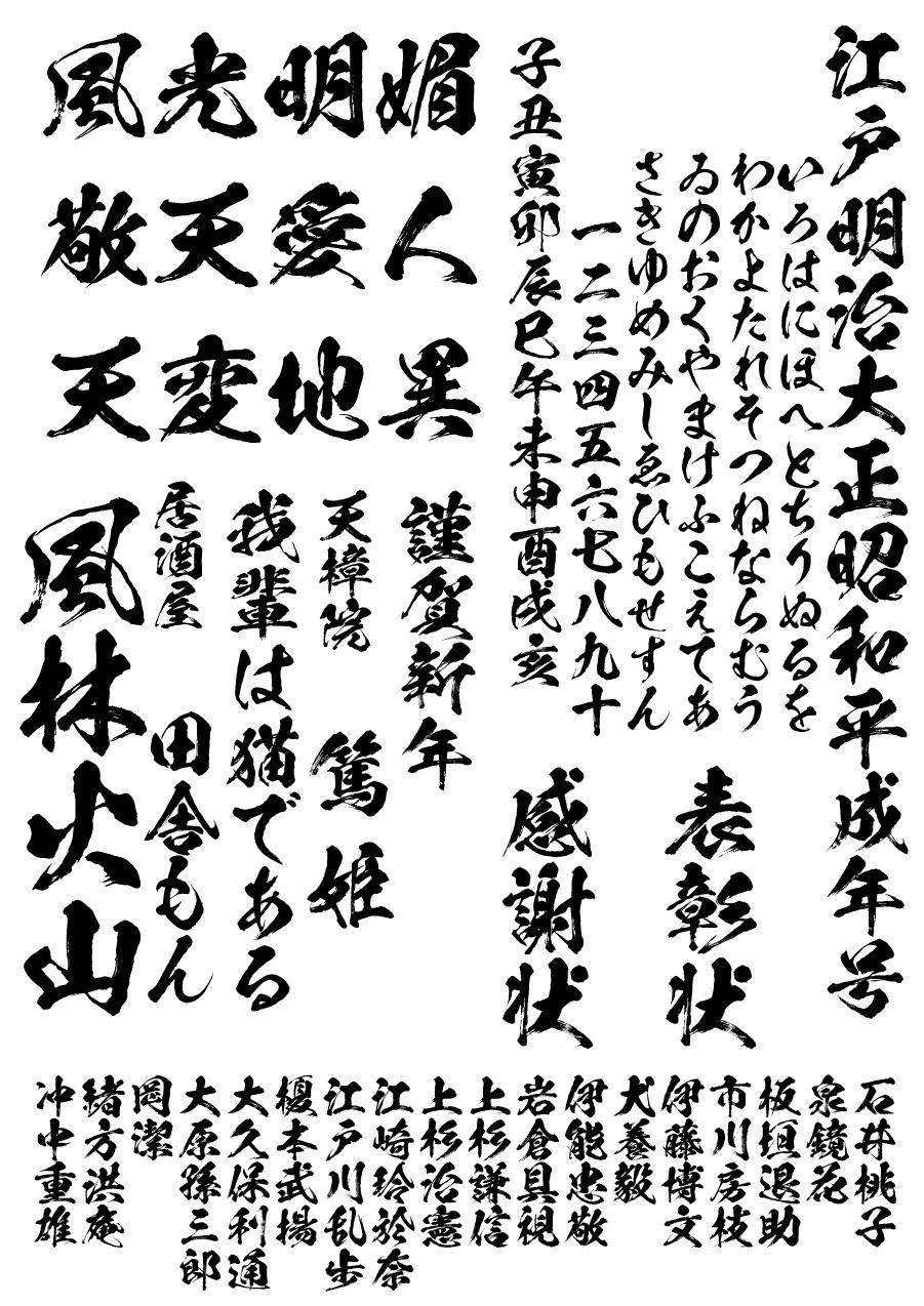 「闘龍書体」と「陽炎書体」