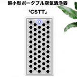 超小型空気清浄器「CSTT」