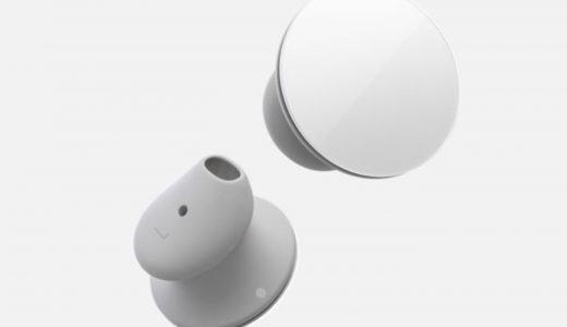 マイクロソフトのワイヤレスイヤフォン「Surface Earbuds」がついに登場!「Surface Duo」は計画通り年内に登場!?