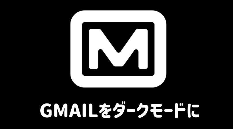 iOS版Gmailのダークモード設定方法