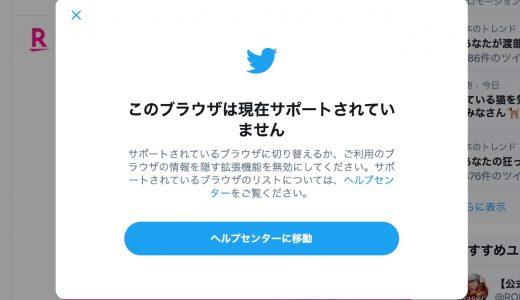 TwitterのWEB版を旧画面に変更する「GoodTwitter2」