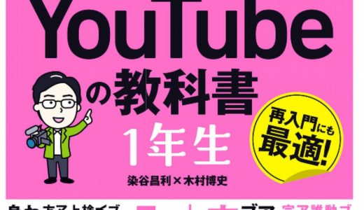 ブログとYouTubeを組みあわせて相乗効果を!「世界一やさしい ブログ×YouTubeの教科書 1年生」