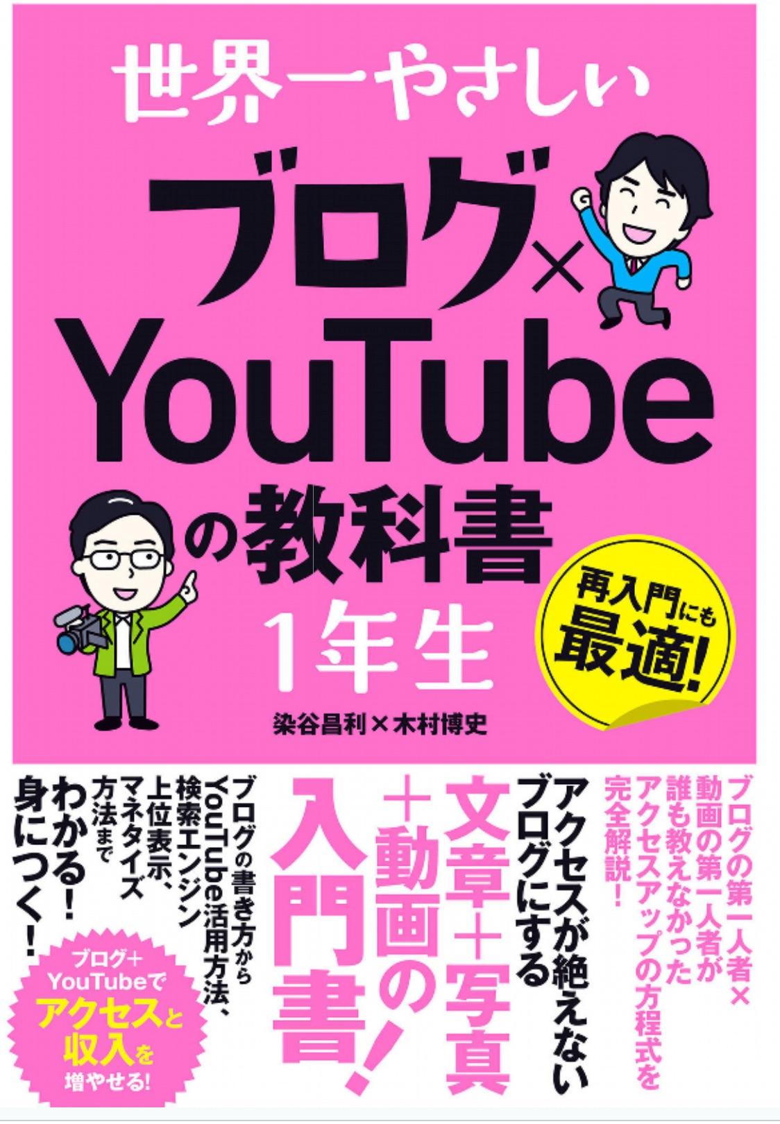 世界一やさしい ブログ×YouTubeの教科書 1年生