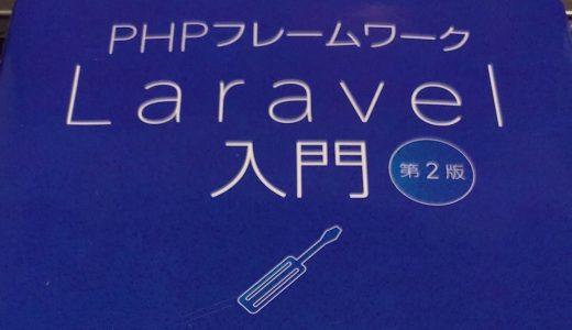 個人開発などでLaravelを学びたい人に!「PHPフレームワークLaravel入門 第2版」