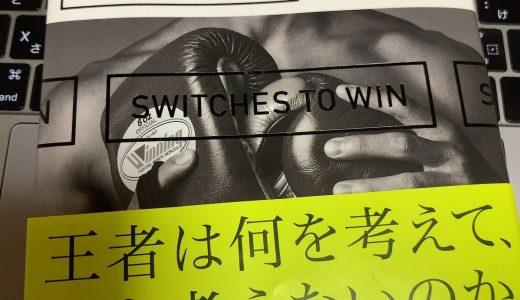 プロボクサー井上尚弥の強さの一端が垣間見えた「勝ちスイッチ」
