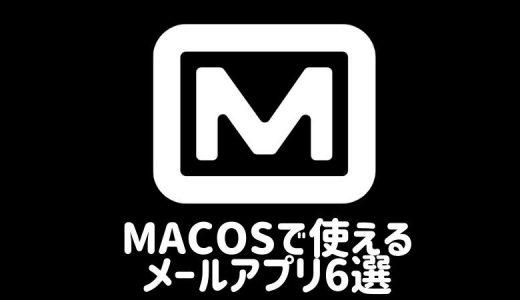 macOSで使えるメールアプリ6選