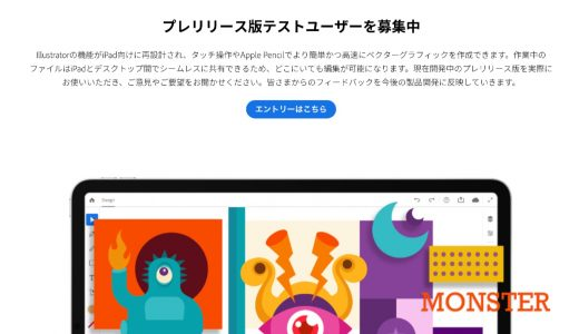 AdobeがiPad版Illustratorのテストユーザーを募集中!