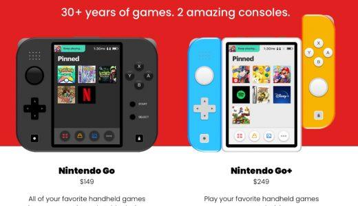 小型で縦型ディスプレイな任天堂携帯ゲーム機「Nintendo Go」のコンセプトデザイン